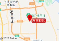 上海复文教育惠南校区