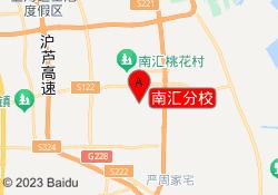 上海学尔森教育南汇分校