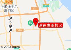 上海思源教育浦东惠南校区