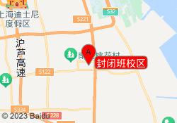 上海三立优培锐封闭班校区