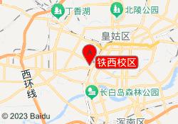 沈阳竞思培训学校铁西校区