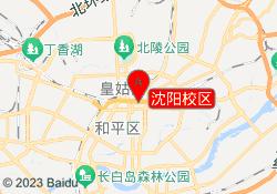 沈阳大立教育沈阳校区