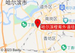 哈尔滨橙育外语培训学校-通达校区