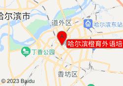 哈尔滨橙育外语培训学校-秋林校区