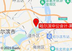 哈尔滨中公会计-黑科技校区
