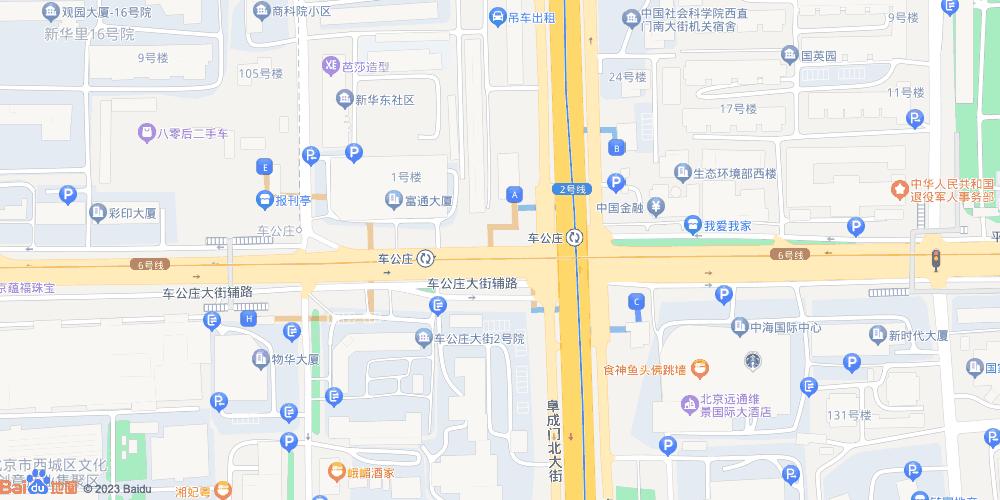 北京车公庄地铁站