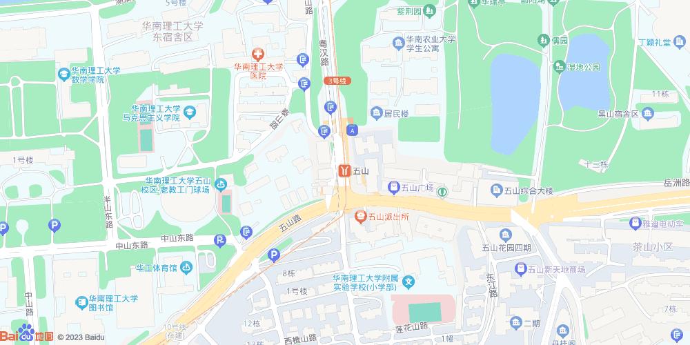 广州五山地铁站