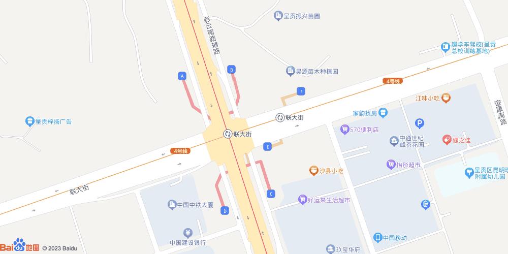 昆明联大街地铁站