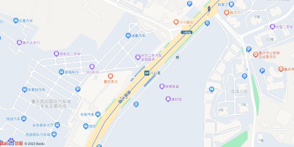 重庆八公里地铁站