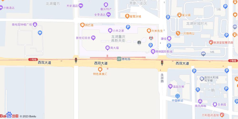 重庆微电园地铁站