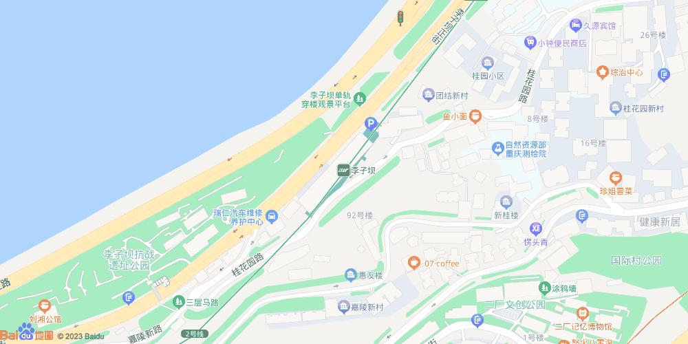 重庆李子坝地铁站