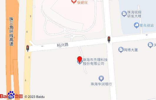 珠海市杰理科技股份有限公司