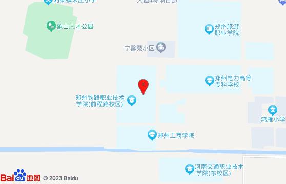 鄭州鐵路職業技術學院單招地址
