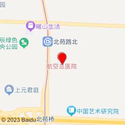 北京航空总医院皮肤激光整形美容中心