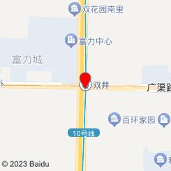 文宣(双井)