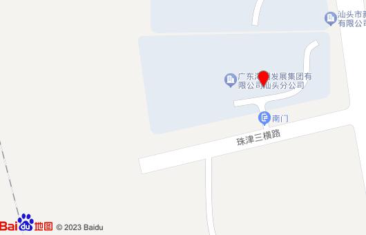 广东海润发展集团有限公司(汕头分公司)
