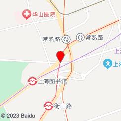 上海新健威医疗美容门诊部
