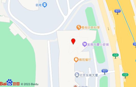 北京发展大厦(图1)