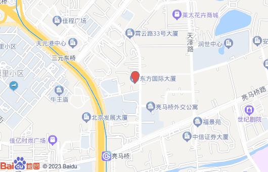 东方国际大厦地 址:北京市朝阳区亮马桥东方东路9号