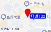 舒適100網莆田服務中心體驗店