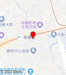 成都华西皮肤病医学研究院