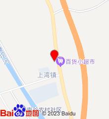渭源县上湾卫生院