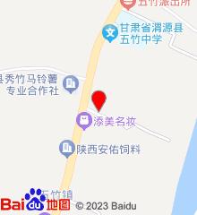 渭源县五竹卫生院