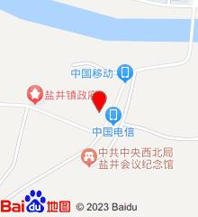 漳县盐井乡卫生院
