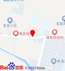 漳县人民医院