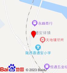 陇西县通安中心卫生院