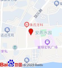富顺县中医院