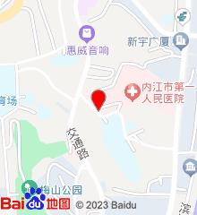 内江市第一人民医院