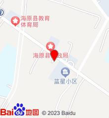 海原县人民医院