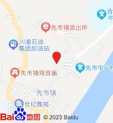 合江县先市中心卫生院