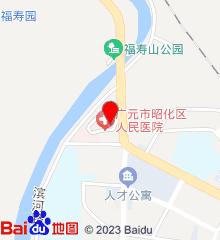 广元市昭化区人民医院
