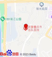 武警重庆总队医院