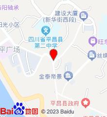 平昌县第二人民医院