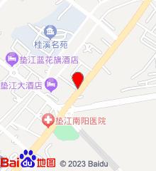 重庆市垫江县中医院