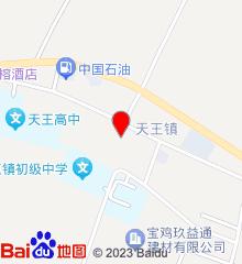 宝鸡市陈仓区天王中心卫生院
