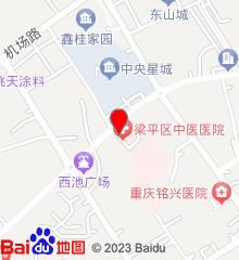 梁平县人民医院