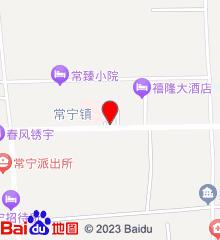 永寿县常宁卫生院