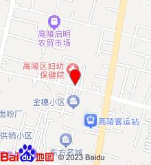 高陵县妇幼保健院