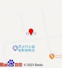 富平县华朱乡双义村卫生室