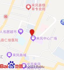 来凤县民族医院