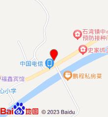 横山县石湾镇中心卫生院
