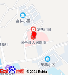 保亭黎族苗族自治县人民医院