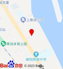 湖南省怀化市麻阳苗族自治县中医医院