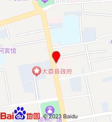 大荔县妇幼保健院