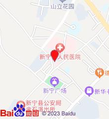 湖南省新宁县人民医院