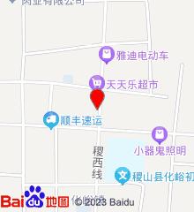 稷山县化峪镇中心卫生院